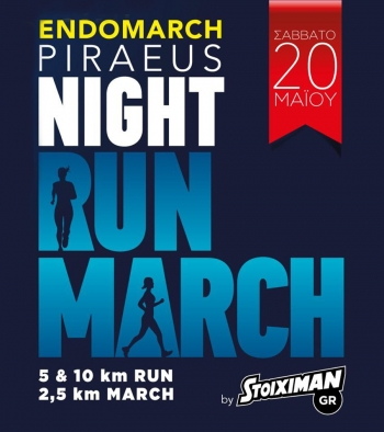 ENDOMARCH PIRAEUS NIGHT RUN MARCH